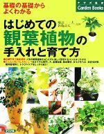 はじめての観葉植物の手入れと育て方 基礎の基礎からよくわかる(ナツメ社のGarden Books)(単行本)