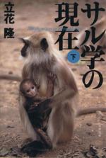 サル学の現在(文春文庫)(下)(文庫)