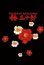 椿三十郎 初回限定豪華版((特典ディスク、ブックレット、コースターセット、ポストカードセット付))(通常)(DVD)
