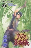 テニスの王子様(41)(ジャンプC)(少年コミック)