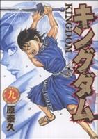 キングダム(9)(ヤングジャンプC)(大人コミック)
