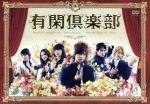 有閑倶楽部 DVD-BOX(通常)(DVD)