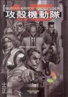 攻殻機動隊1.5 HUMAN ERROR PROCESSER(KCDX)(大人コミック)