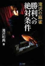 滝沢の麻雀 勝利への絶対条件(マイコミ麻雀BOOKS)(単行本)