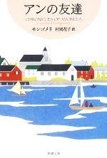 アンの友達 赤毛のアン・シリーズ4(新潮文庫)(文庫)