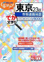 東京23区市街道路地図(ミリオンくるマップmini)(単行本)