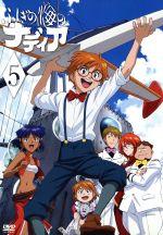 ふしぎの海のナディア VOL.5(通常)(DVD)