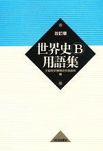 世界史B用語集 改訂版(単行本)