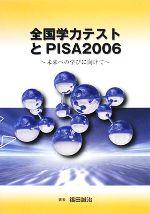 全国学力テストとPISA2006 未来への学びに向けて(単行本)