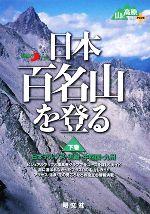 日本百名山を登る-日本アルプス・近畿・中四国・九州(山あるきナビ)(下巻)(単行本)