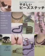 やさしい ビーズステッチ 針と糸で編むアクセサリー(レッスンシリーズ)(単行本)