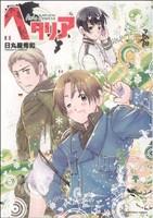 ヘタリア Axis Powers(1)(バーズCエクストラ)(大人コミック)