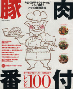 豚肉番付レシピ100 安くて安全!うまくてヘルシー!豚肉おかず(別冊すてきな奥さん)(単行本)