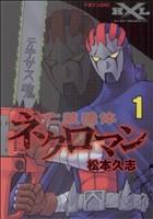 亡装遺体ネクロマン(1)(マガジンZKC)(大人コミック)