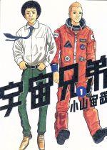 宇宙兄弟(1)(モーニングKC)(大人コミック)