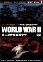 第二次世界大戦全史 ヨーロッパ戦線編 トーチ作戦~南大西洋の戦い(通常)(DVD)