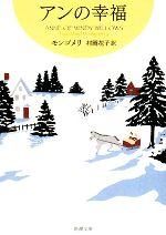 アンの幸福 赤毛のアン・シリーズ5(新潮文庫)(文庫)