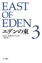 エデンの東-3(ハヤカワepi文庫)(3)(文庫)