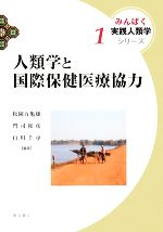 人類学と国際保健医療協力(みんぱく実践人類学シリーズ1)(単行本)