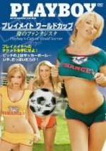 プレイメイト ワールドカップ 裸のファンタジスタ(通常)(DVD)
