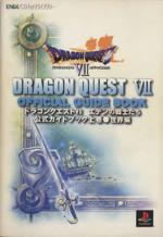 ドラゴンクエスト7 エデンの戦士たち 公式ガイドブック 世界編(上)(単行本)