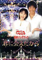 NHKおかあさんといっしょ 最新ソングブック 君に会えたから(通常)(DVD)