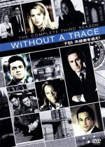 WITHOUT A TRACE/FBI失踪者を追え!<サード・シーズン>コレクターズ・ボックス(通常)(DVD)