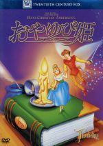おやゆび姫 サンベリーナ(通常)(DVD)