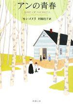 アンの青春 赤毛のアン・シリーズ2(新潮文庫)(文庫)