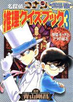 名探偵コナン 推理クイズブック 怪盗キッドと7つの秘石(少年サンデーグラフィック)(3)(児童書)