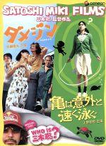 三木聡監督作品 スペシャル・ツイン・パック(通常)(DVD)