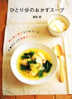 ひとり分のおかずスープ 買い物1回で3つのスープ 小鍋ひとつで野菜たっぷり(単行本)