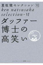 夏坂健セレクション-ダッファー博士の高笑い(ゴルフダイジェスト新書classic)(6)(新書)