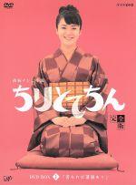ちりとてちん 完全版 DVD-BOX I 苦あれば落語あり(通常)(DVD)