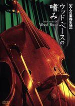 大人の楽器生活 ウッド・ベースの嗜み(通常)(DVD)