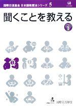 聞くことを教える(国際交流基金日本語教授法シリーズ第5巻)(CD1枚付)(単行本)