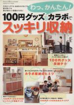 100円グッズ&カラボでスッキリ収納(単行本)