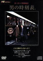 ヨーロッパ列車紀行「男の時刻表」(通常)(DVD)