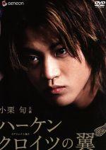 ハーケンクロイツの翼 デラックス版(通常)(DVD)