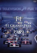 F1 LEGENDS「F1 Grand Prix 1989」(通常)(DVD)