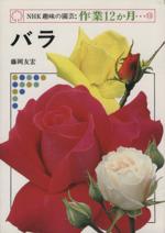 趣味の園芸 バラ(NHK趣味の園芸 作業12か月10)(単行本)