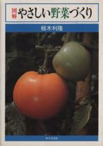 図解やさしい野菜づくり(単行本)