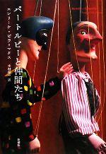 バートルビーと仲間たち(単行本)