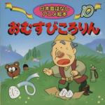 おむすびころりん(日本昔ばなしアニメ絵本10)(児童書)