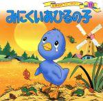 みにくいあひるの子(世界名作ファンタジー11)(児童書)