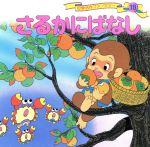 さるかにばなし(世界名作ファンタジー18)(児童書)