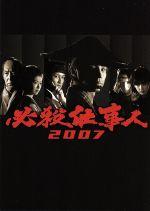 必殺仕事人2007(通常)(DVD)