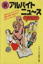 (裏)アルバイトニュース(文庫)