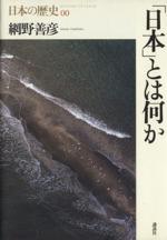 「日本」とは何か(日本の歴史00)(単行本)