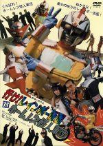 行け!レインボー仮面対ホームレス怪人軍団(通常)(DVD)
